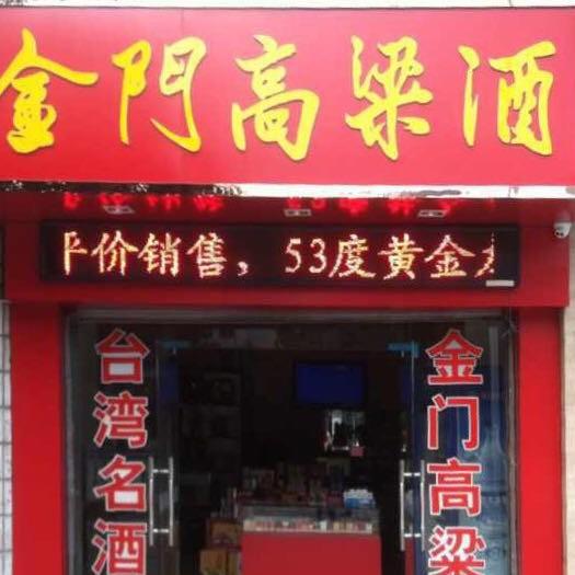 台湾金门高粱酒宣城专卖店