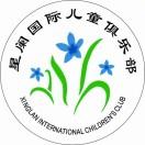星阑国际儿童俱乐部