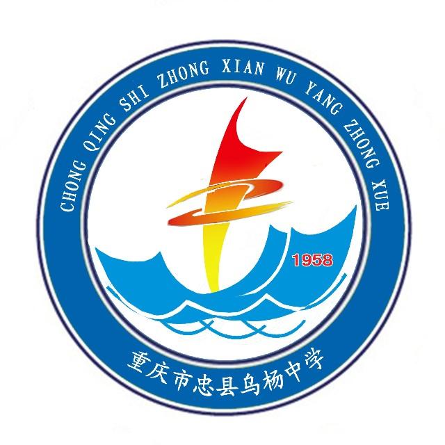 重庆市忠县乌杨中学
