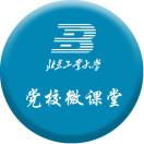 北京工业大学培训微课堂