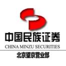 民族证券北京西坝河营业部