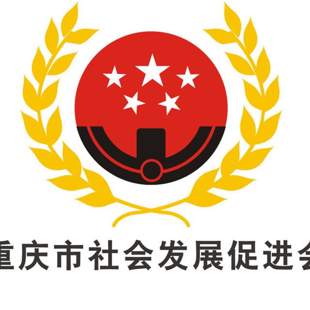 重庆市社会发展促进会建设专委会