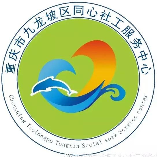 重庆市九龙坡区同心社工服务中心