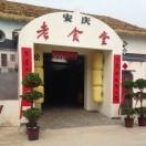 安庆新农村大食堂