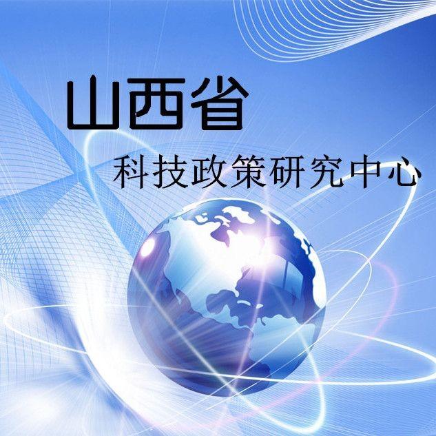 山西省科技政策研究中心