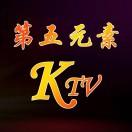 第五元素KTV