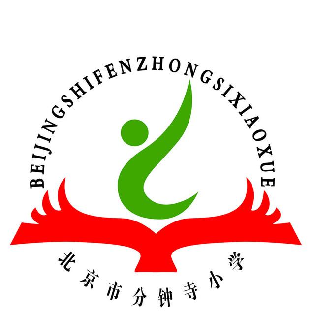 北京市丰台区分钟寺小学