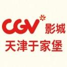 CGV星聚汇影城天津于家堡店