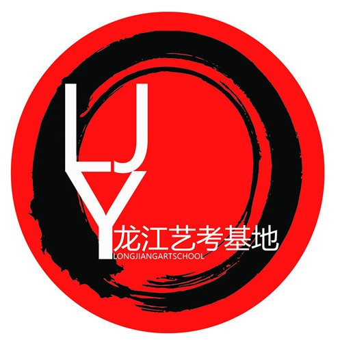 黑龙江省龙江艺考基地