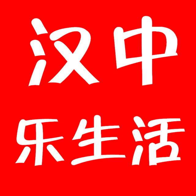 汉中乐生活