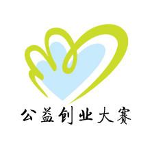上海市闵行区公益创业大赛