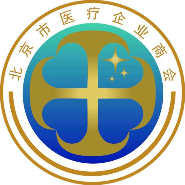 北京市医疗企业商会