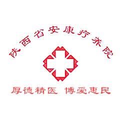 陕西省安康疗养院
