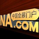 中国会展门户