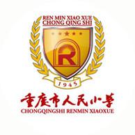 重庆市人民小学校