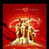 安徽省劳动模范协会