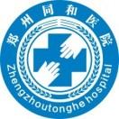 郑州同和门诊部