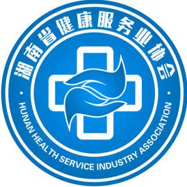 湖南省健康服务业协会