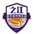 晨华篮球俱乐部ZJ