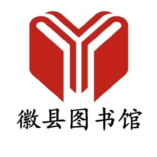 甘肃省徽县图书馆