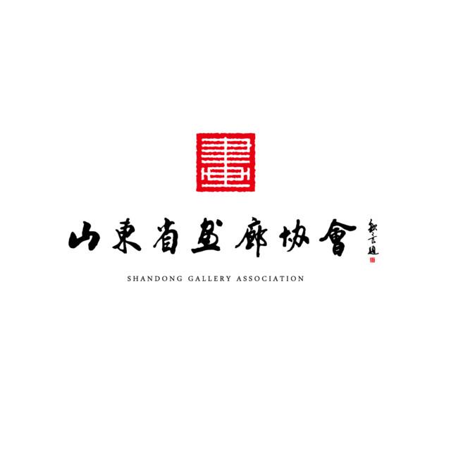 山东省画廊协会