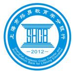 上海市终身教育学分银行