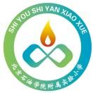 北京石油学院附属实验小学