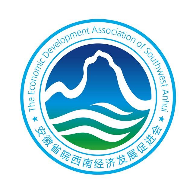 安徽省皖西南经济发展促进会