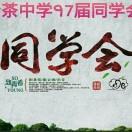 岭茶中学97届同学会