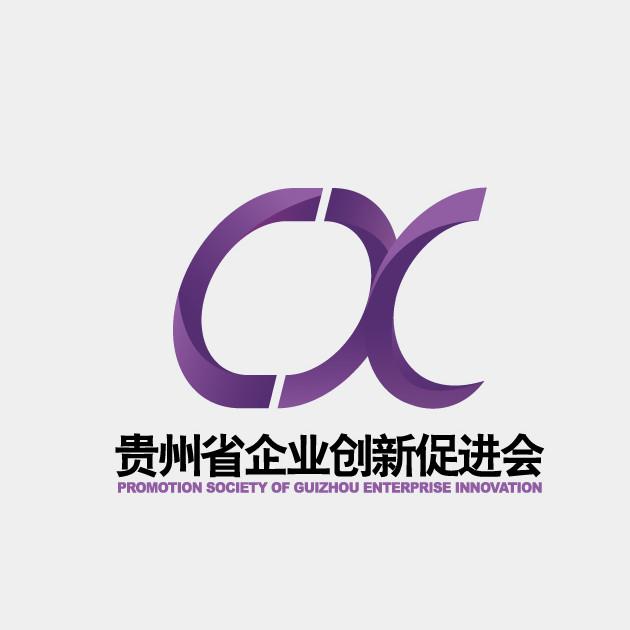 贵州省企业创新促进会