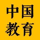 中国教育论坛