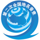 芜湖县第二地名普查