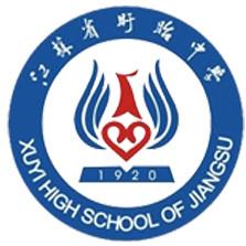 江苏省盱眙中学
