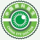 中国眼科医生