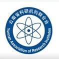 云南省科研机构联合会