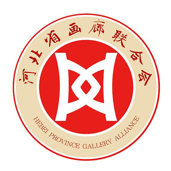 河北省画廊联合会