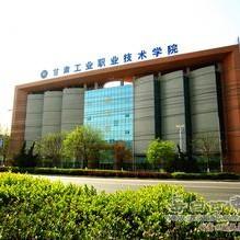 甘肃省工校