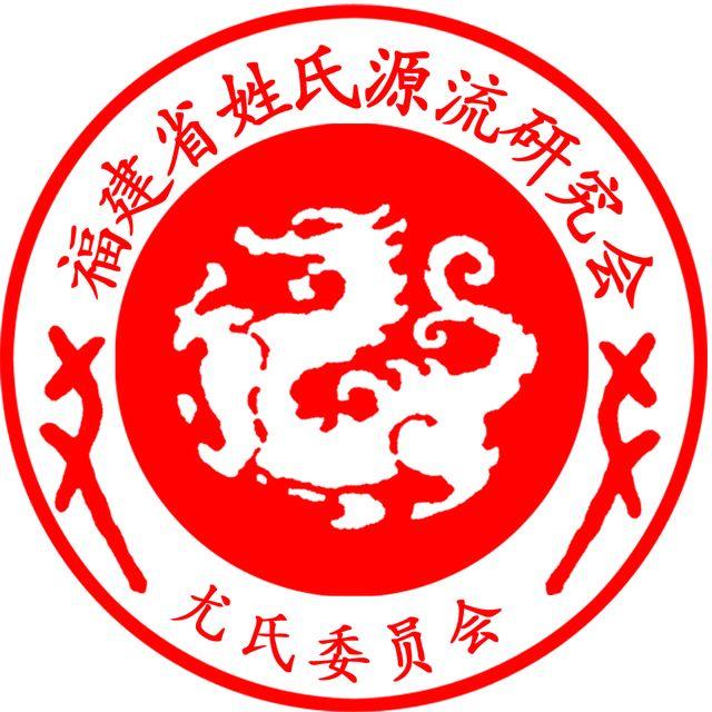 福建省尤委会