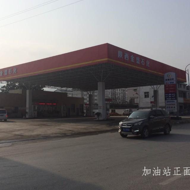 陕西省宁强县金盛石油化工