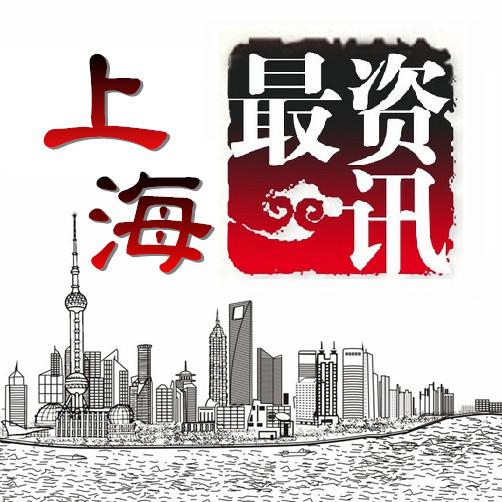 上海最资讯