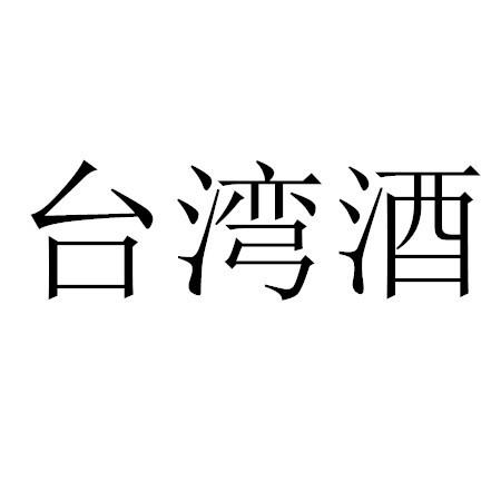 河南台湾高粱酒专卖