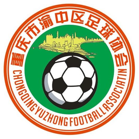 重庆市渝中区足球协会