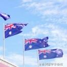 澳大利亚新西兰留学资讯