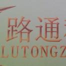 龙江路通种业有限公司