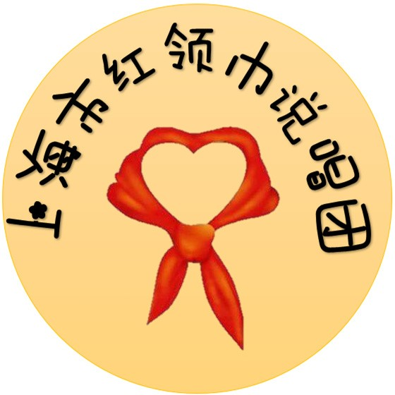 上海市红领巾说唱团