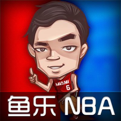鱼乐NBA