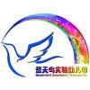 蓝天鸟实验幼儿园