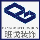 杭州班戈装设计工程有限公司