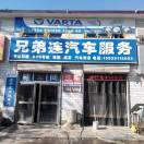 河南省焦作市兄弟连汽车俱乐部