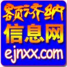 额济纳信息网
